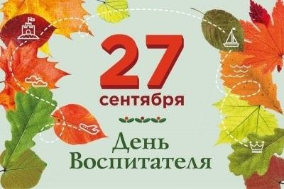 27 сентября День воспитателя и всех дошкольных работников010