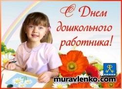 27 сентября День воспитателя и всех дошкольных работников013