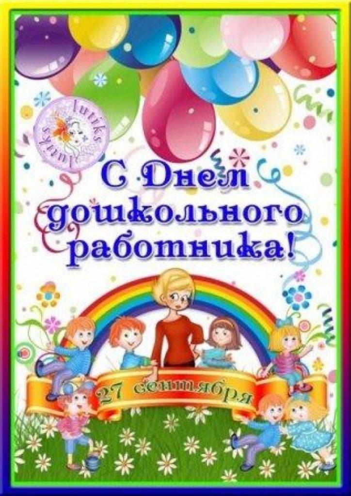 27 сентября День воспитателя и всех дошкольных работников014