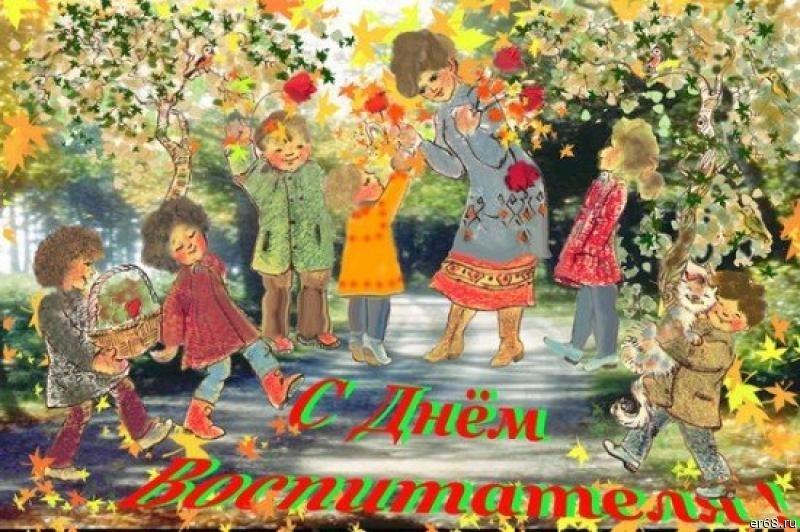 27 сентября День воспитателя и всех дошкольных работников016