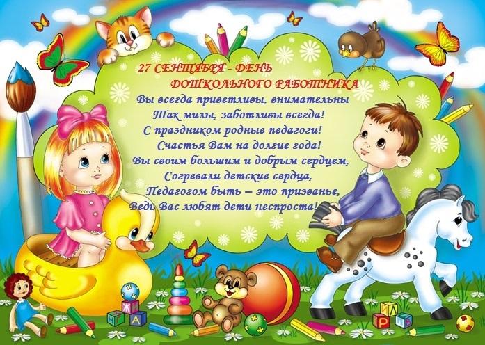 27 сентября День воспитателя и всех дошкольных работников017
