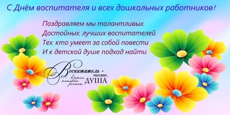 27 сентября День воспитателя и всех дошкольных работников019