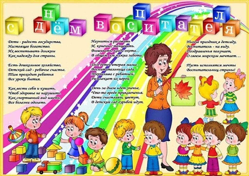 27 сентября День воспитателя и всех дошкольных работников020