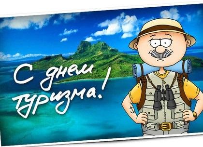 27 сентября День туризма002