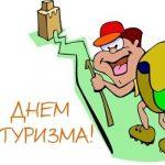 Фото на праздник 27 сентября День туризма