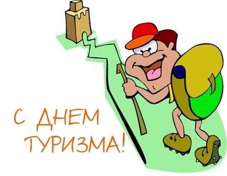 27 сентября День туризма006
