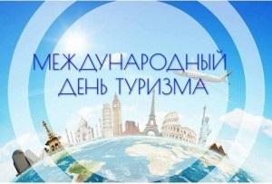 27 сентября День туризма007