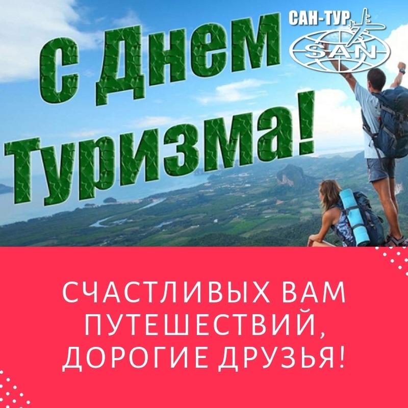 27 сентября День туризма009