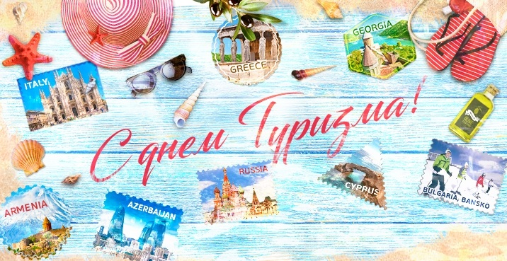 27 сентября День туризма010
