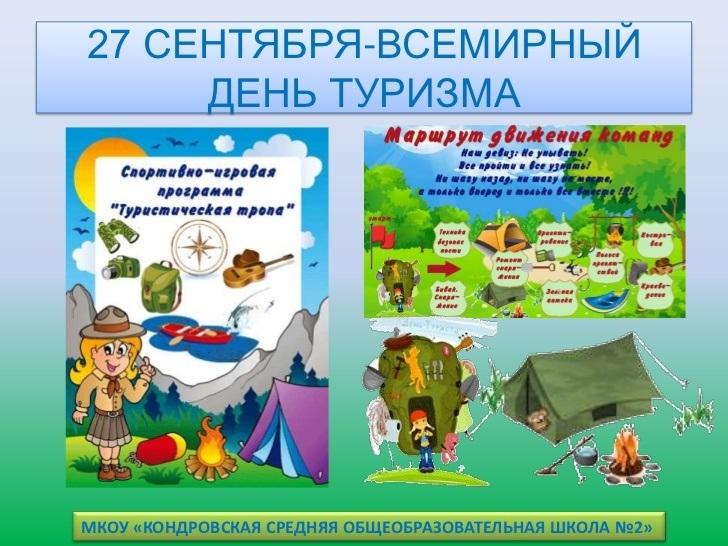 27 сентября День туризма012
