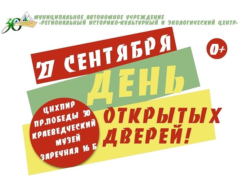 27 сентября День туризма013