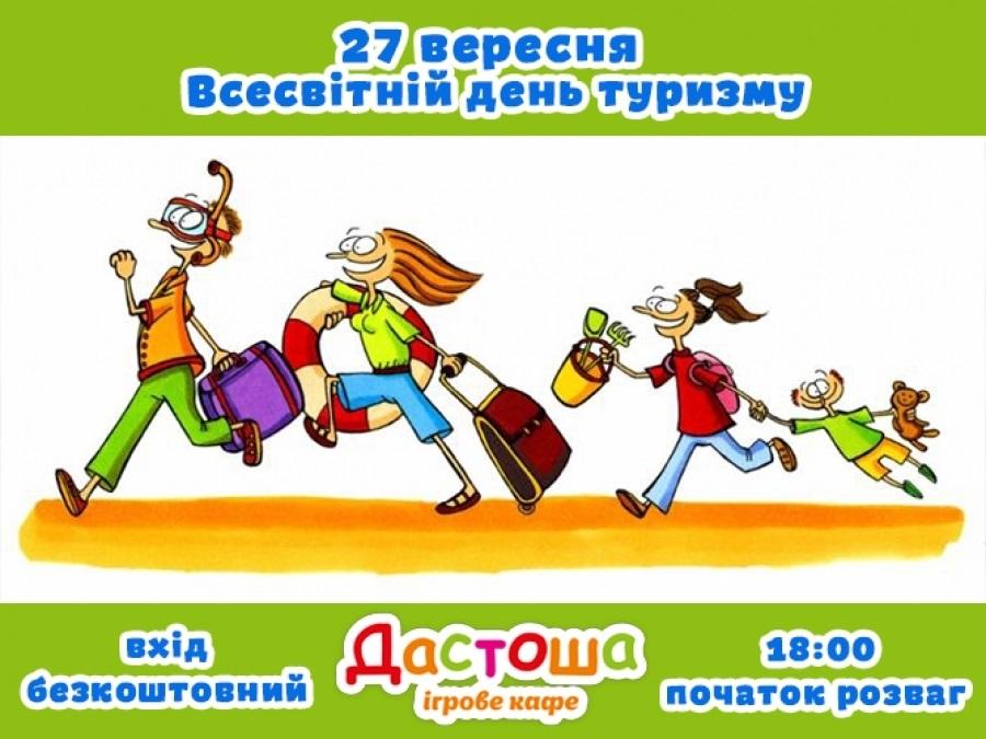 27 сентября День туризма014