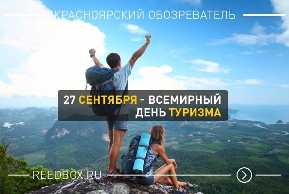 27 сентября День туризма015