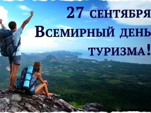 27 сентября День туризма017