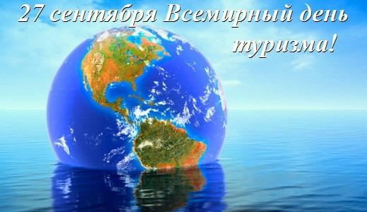 27 сентября День туризма018
