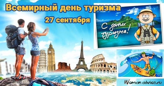 27 сентября День туризма021