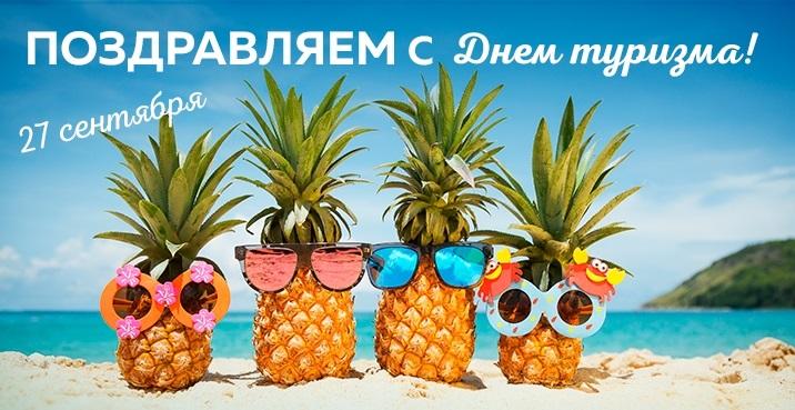 27 сентября День туризма023