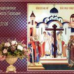 Фото на праздник 27 сентября Крестовоздвижение