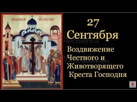 27 сентября Крестовоздвижение008