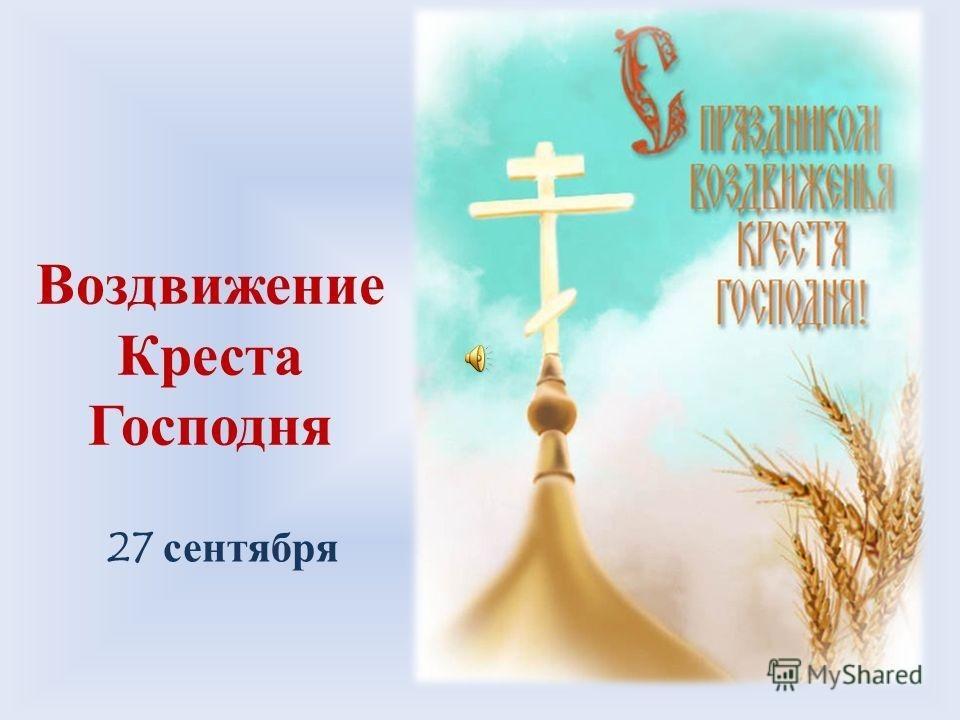 27 сентября Крестовоздвижение010