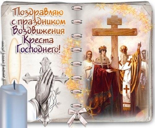 27 сентября Крестовоздвижение011