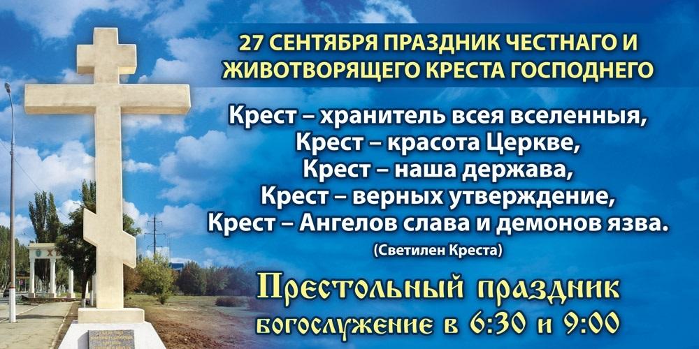 27 сентября Крестовоздвижение016