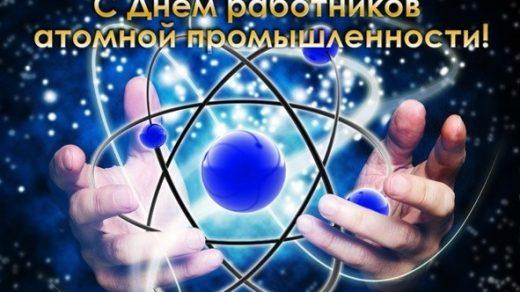 28 сентября День работника атомной промышленности002