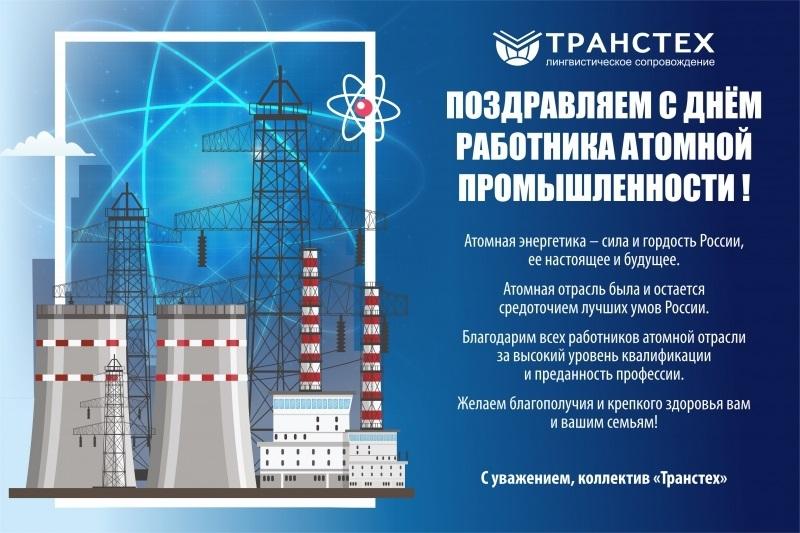 28 сентября День работника атомной промышленности004
