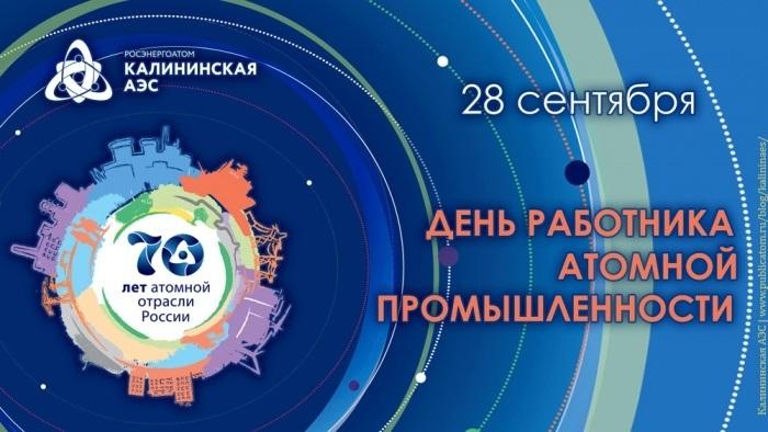 28 сентября День работника атомной промышленности005