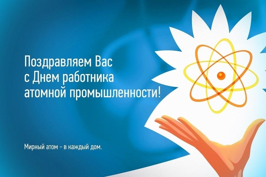стенах поздравления для атомной энергетики когда