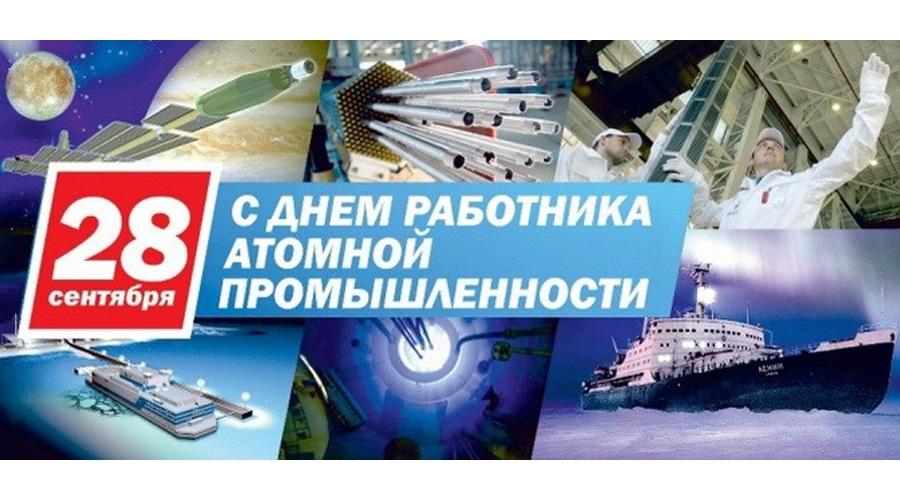 28 сентября День работника атомной промышленности007