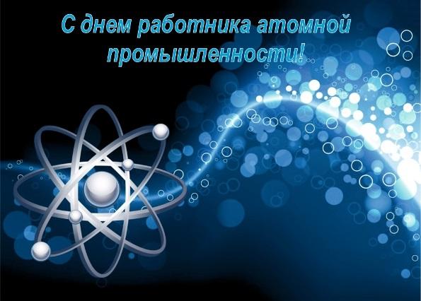 28 сентября День работника атомной промышленности010