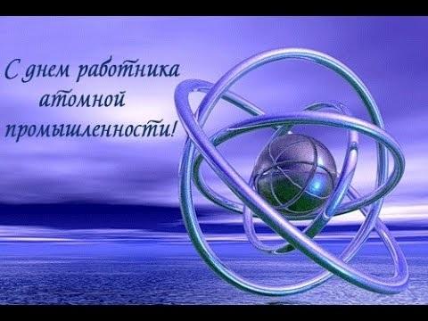 28 сентября День работника атомной промышленности011