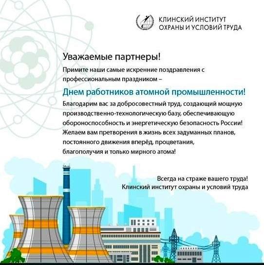 28 сентября День работника атомной промышленности012