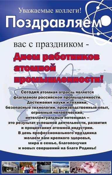 28 сентября День работника атомной промышленности013