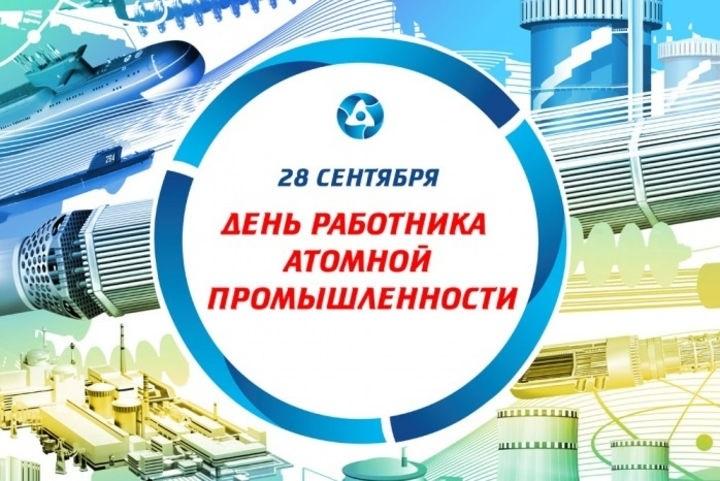 28 сентября День работника атомной промышленности015