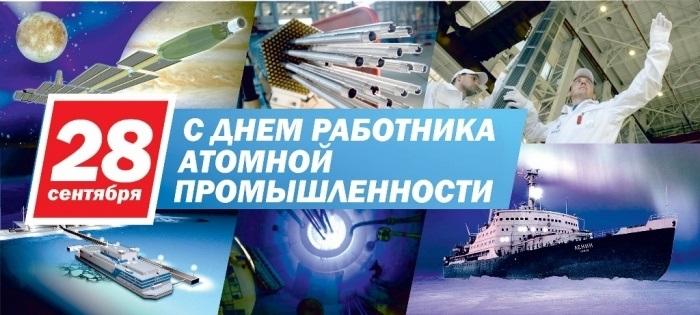 28 сентября День работника атомной промышленности016