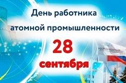 28 сентября День работника атомной промышленности017