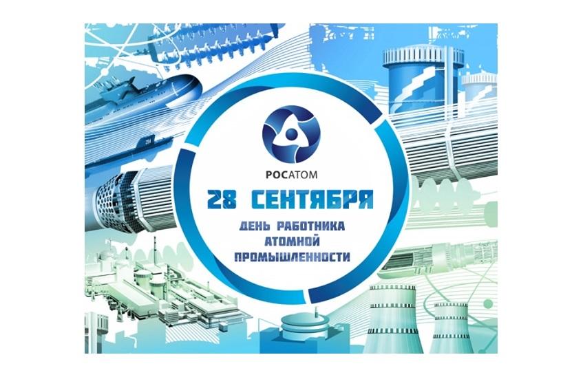 28 сентября День работника атомной промышленности018
