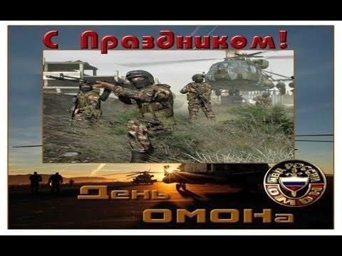 3 октября День ОМОНа002