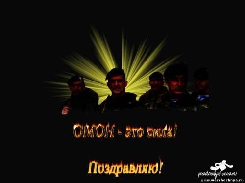 3 октября День ОМОНа006