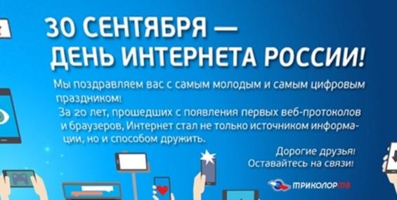 30 сентября День Интернета001