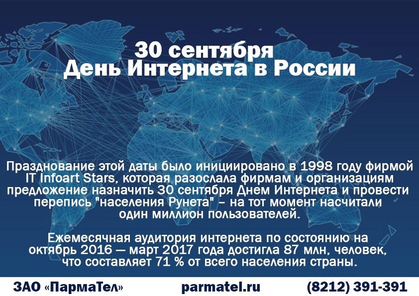 30 сентября День Интернета002