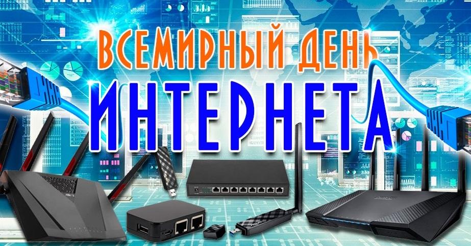 30 сентября День Интернета003