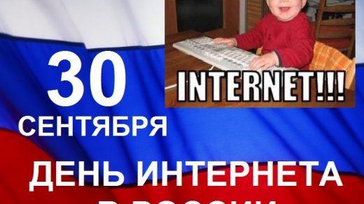 30 сентября День Интернета004