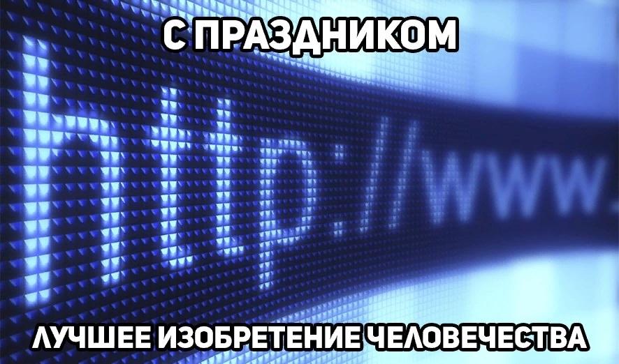 30 сентября День Интернета010