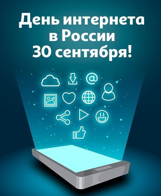 30 сентября День Интернета011