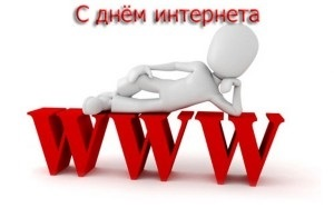 30 сентября День Интернета013