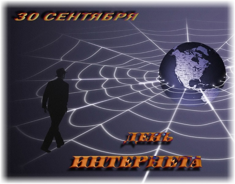 30 сентября День Интернета017