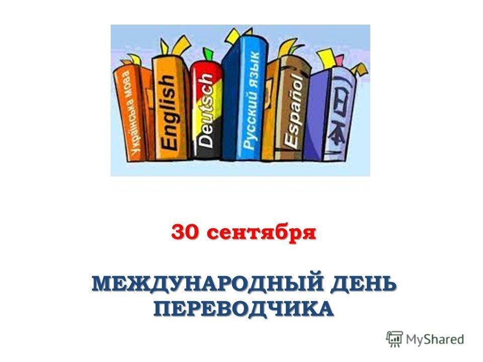 30 сентября Международный день переводчика001